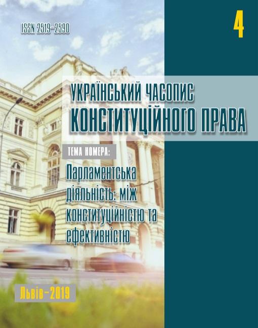 Ukrainian Journal of Constitutional law | ICI Journals Master List
